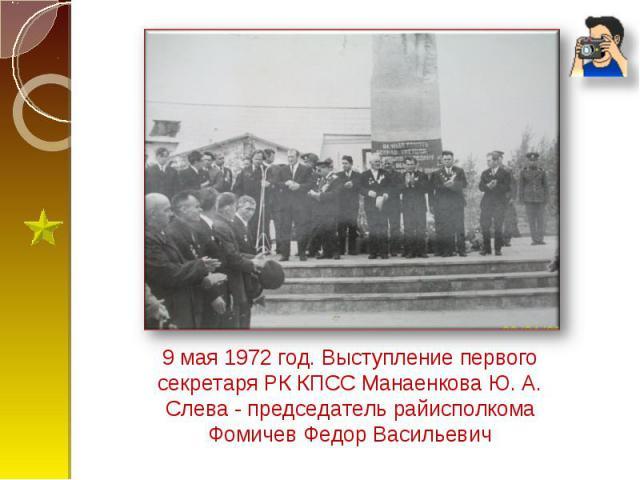 9 мая 1972 год. Выступление первого секретаря РК КПСС Манаенкова Ю. А. Слева - председатель райисполкома Фомичев Федор Васильевич