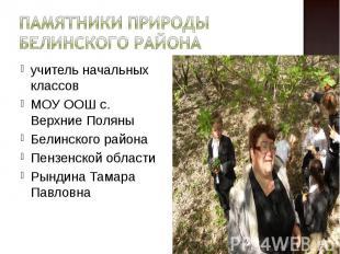 Памятники природы Белинского района учитель начальных классов МОУ ООШ с. Верхние