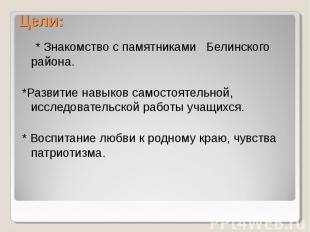 Цели: * Знакомство с памятниками Белинского района.*Развитие навыков самостоятел