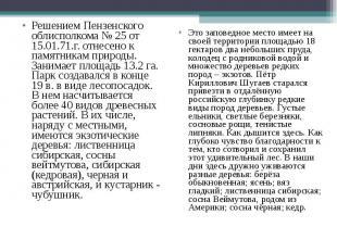 Решением Пензенского облисполкома № 25 от 15.01.71.г. отнесено к памятникам прир