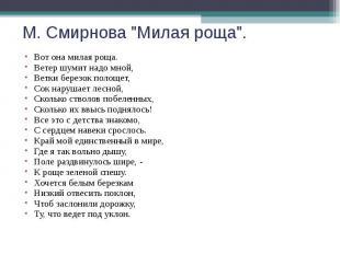 """М. Смирнова """"Милая роща"""". Вот она милая роща.Ветер шумит надо мной, Ветки березо"""