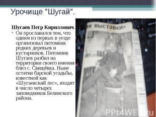 """Урочище """"Шугай"""". Шугаев Петр Кириллович.Он прославился тем, что одним из первых"""