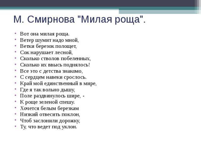 М. Смирнова
