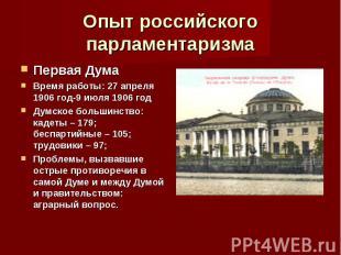 Опыт российского парламентаризма Первая ДумаВремя работы: 27 апреля 1906 год-9 и