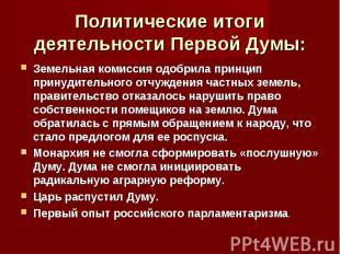 Политические итоги деятельности Первой Думы: Земельная комиссия одобрила принцип