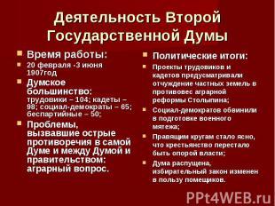 Деятельность Второй Государственной Думы Время работы:20 февраля -3 июня 1907год