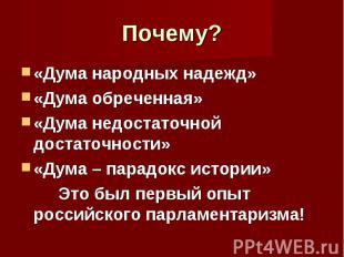 Почему? «Дума народных надежд»«Дума обреченная»«Дума недостаточной достаточности