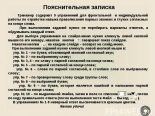 Пояснительная записка Тренажер содержит 9 упражнений для фронтальной и индивидуа