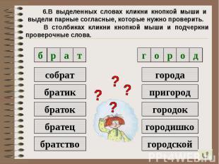 6.В выделенных словах кликни кнопкой мыши и выдели парные согласные, которые нуж
