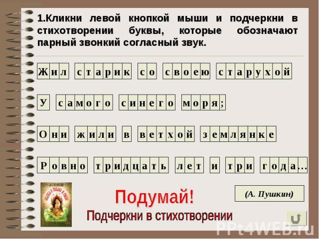 1.Кликни левой кнопкой мыши и подчеркни в стихотворении буквы, которые обозначают парный звонкий согласный звук.Подумай!Подчеркни в стихотворении