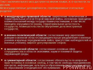 Текст заключительного акта доступен на многих языках, и, в частности, на русском
