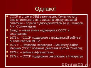 Однако! СССР и страны ОВД реализацию Хельсинского Заключительного акта лишь на с