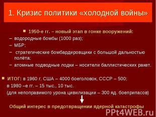 1. Кризис политики «холодной войны» 1950-е гг. – новый этап в гонке вооружений:в
