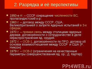 2. Разрядка и её перспективы 1950-е гг. – СССР сокращение численности ВС, пропаг