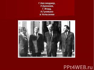 Г.Киссинджер,Л.Брежнев,Г.Форд,А.Громыков Хельсинки