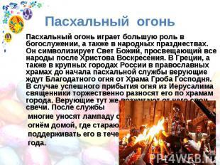 Пасхальный огонь Пасхальный огонь играет большую роль в богослужении, а также в