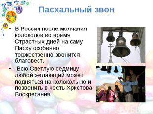 Пасхальный звон В России после молчания колоколов во время Страстных дней на сам