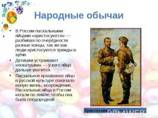 Народные обычаи В России пасхальными яйцами «христосуются»— разбивая по очерёдн