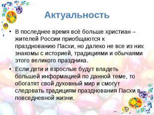 Актуальность В последнее время всё больше христиан – жителей России приобщаются