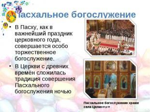 Пасхальное богослужение В Пасху, как в важнейший праздник церковного года, совер