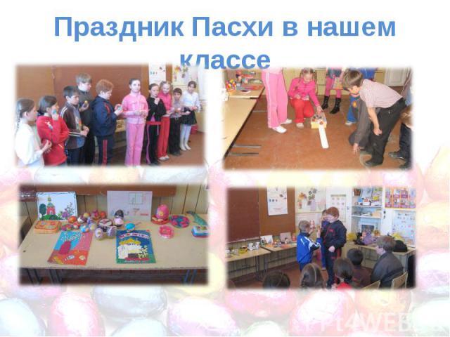 Праздник Пасхи в нашем классе
