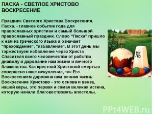 ПАСХА - СВЕТЛОЕ ХРИСТОВО ВОСКРЕСЕНИЕ Праздник Светлого Христова Воскресения, Пас