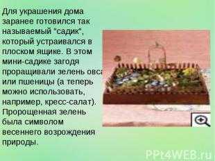 """Для украшения дома заранее готовился так называемый """"садик"""", который устраивался"""