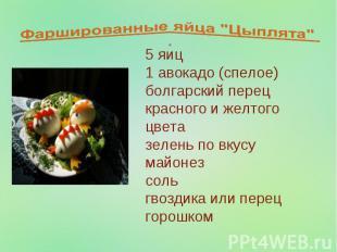 """Фаршированные яйца """"Цыплята"""" . 5 яиц1 авокадо (спелое)болгарский перец красного"""