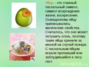 Яйцо - это главный пасхальный символ, символ возрождения жизни, воскресения. Осв