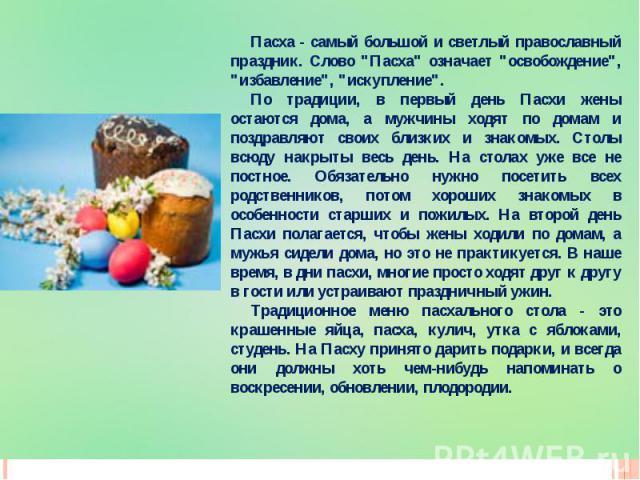 Пасха - самый большой и светлый православный праздник. Слово