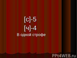 [c]-5 [ч]-4В одной строфе