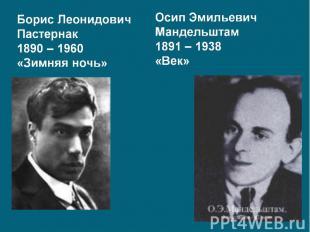 Борис Леонидович Пастернак1890 – 1960«Зимняя ночь»Осип Эмильевич Мандельштам1891