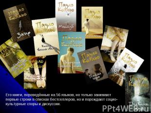 Его книги, переведённые на 56 языков, не только занимают первые строки в списках
