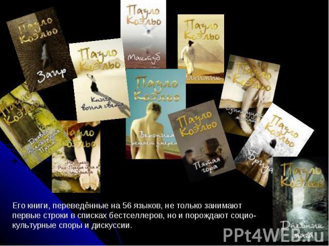 Его книги, переведённые на 56 языков, не только занимают первые строки в списках бестселлеров, но и порождают социо-культурные споры и дискуссии.