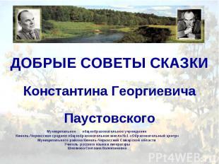ДОБРЫЕ СОВЕТЫ СКАЗКИ Константина Георгиевича Паустовского Муниципальное общеобра