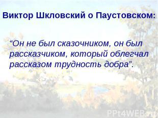 """Виктор Шкловский о Паустовском: """"Он не был сказочником, он был рассказчиком, кот"""