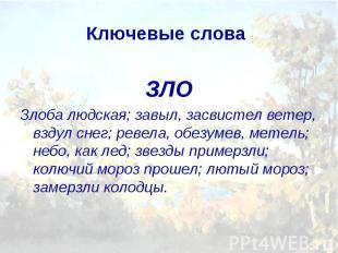 Ключевые слова ЗЛОЗлоба людская; завыл, засвистел ветер, вздул снег; ревела, обе
