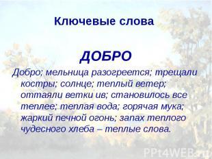 Ключевые слова ДОБРОДобро; мельница разогреется; трещали костры; солнце; теплый