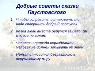 Добрые советы сказки Паустовского Чтобы исправить, остановить зло, надо совершит