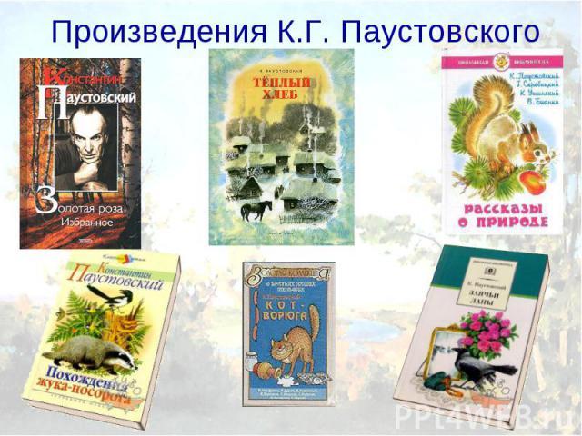Произведения К.Г. Паустовского