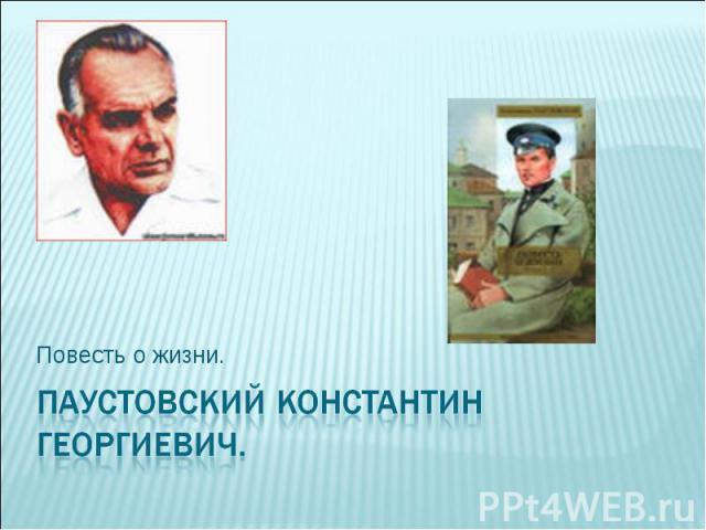Повесть о жизни. Паустовский Константин Георгиевич.