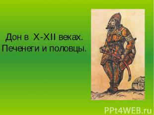 Дон в X-XII веках.Печенеги и половцы.