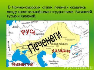 В Причерноморских степях печенеги оказались между тремя сильнейшими государствам