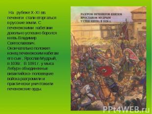 На рубеже X-XI вв. печенеги стали вторгаться в русские земли. С печенежскими наб