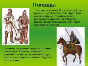Половцы Половцы пришли на Дон с острогов Алтая и принесли с собой особые язык, в