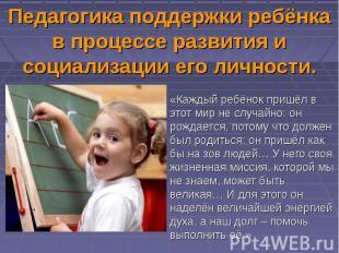 Педагогика поддержки ребёнка в процессе развития и социализации его личности. «К