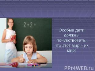 Особые дети должны почувствовать, что этот мир – их мир!