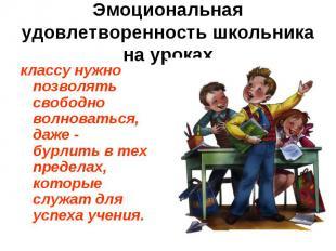 Эмоциональная удовлетворенность школьника на уроках классу нужно позволять свобо