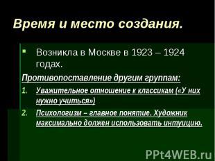 Время и место создания. Возникла в Москве в 1923 – 1924 годах.Противопоставление
