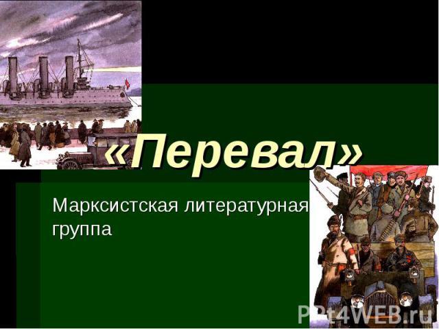 «Перевал» Марксистская литературная группа